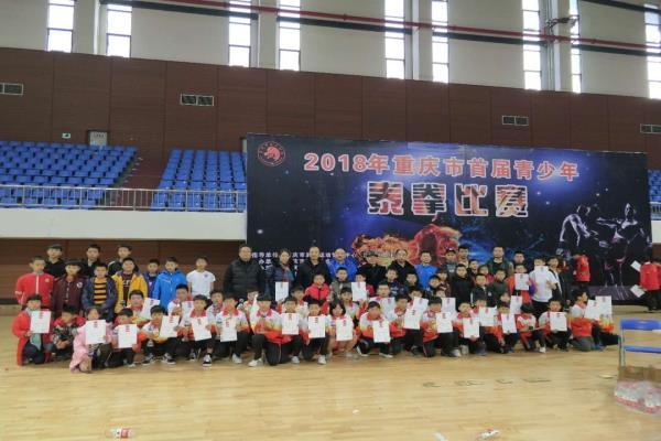 2018年重庆市首届青少年泰拳比赛